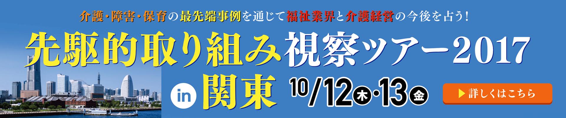 先駆的取り組み視察ツアー2017 in 関東 10/12(木)・13(金)