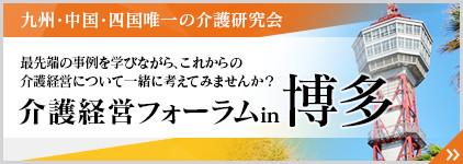 banner_hakata