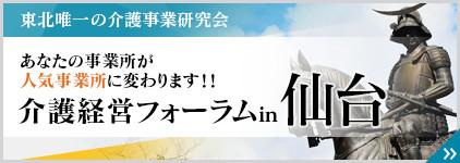 banner_sendai